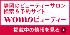 https://beauty.womo.jp/salon107